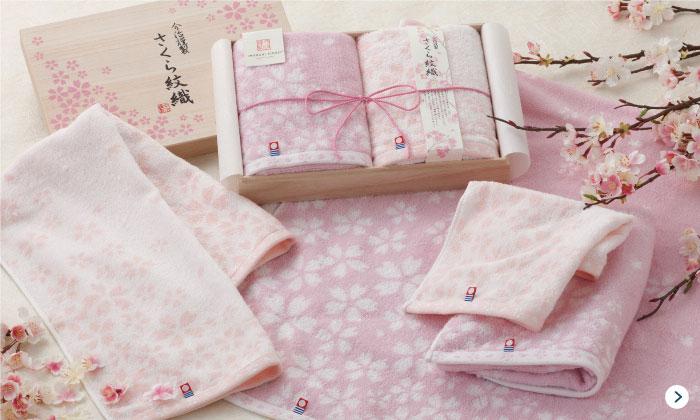 今治謹製 さくら紋織タオル 今治タオル さくら特集 桜ギフト