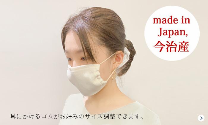 今治製 マスク