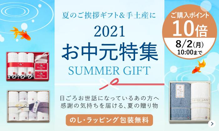 2021お中元キャンペーン