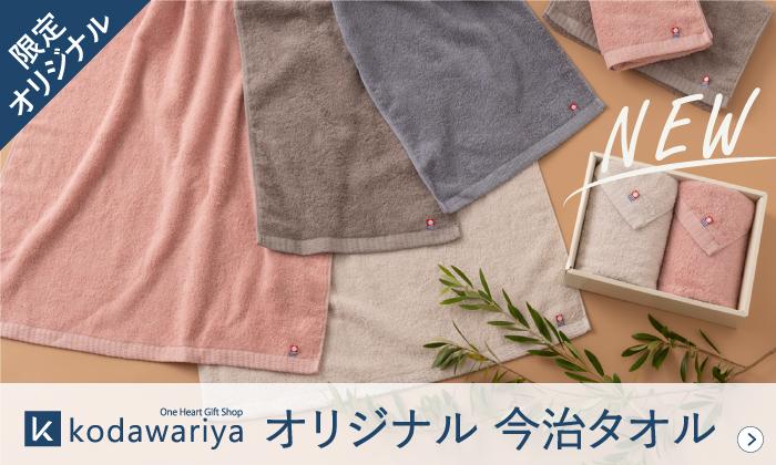 当店限定 kodawariya オリジナル今治タオル 新発売